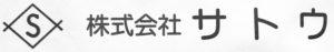 株式会社サトウのロゴ